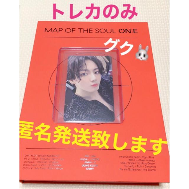 防弾少年団(BTS)(ボウダンショウネンダン)の送料無料 bts map of the soul on:e トレカ ジョングク エンタメ/ホビーのCD(K-POP/アジア)の商品写真