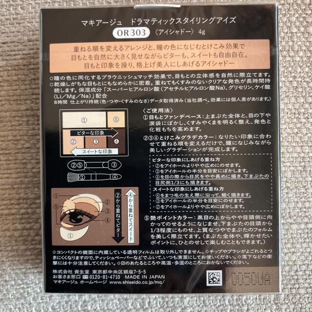 MAQuillAGE(マキアージュ)のマキアージュ ドラマティックスタイリングアイズ コスメ/美容のベースメイク/化粧品(アイシャドウ)の商品写真