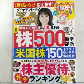 ダイヤモンドシャ(ダイヤモンド社)のダイヤモンド ZAi (ザイ) 2021年 11月号(ビジネス/経済/投資)