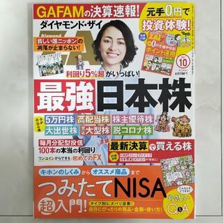 ダイヤモンドシャ(ダイヤモンド社)のダイヤモンド ZAi (ザイ) 2021年 10月号(ビジネス/経済/投資)