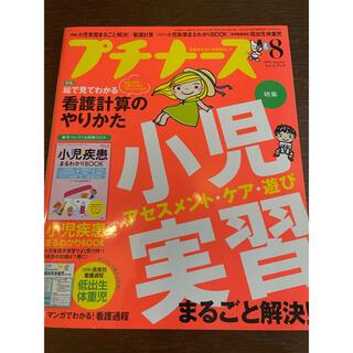 プチナース 2016年 08月号(専門誌)