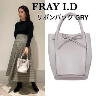 フレイアイディー(FRAY I.D)のFRAY I.D リボンバッグ GRY(ハンドバッグ)
