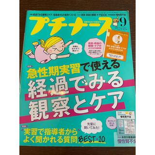 プチナース 2016年 09月号(専門誌)