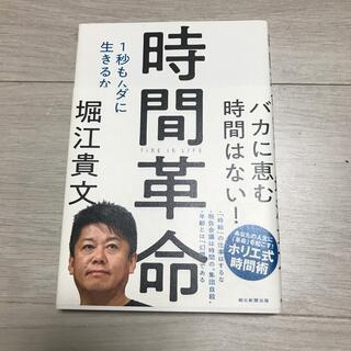 アサヒシンブンシュッパン(朝日新聞出版)の堀江貴文 ホリエモン 時間革命 本(ビジネス/経済)