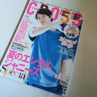 TVfan cross Vol.23 2017年8月 山下智久 Mr.KING