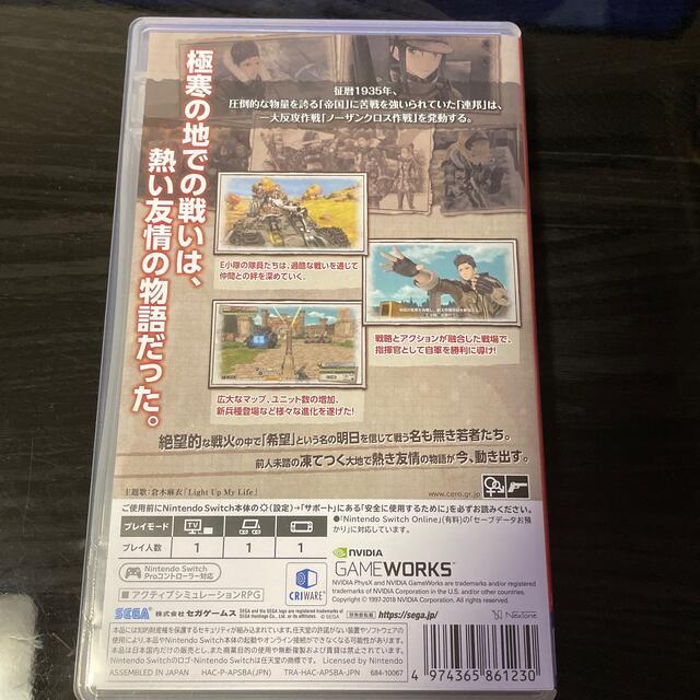 Nintendo Switch(ニンテンドースイッチ)の※だい様専用 戦場のヴァルキュリア4 Switch+ドラクエビルダー2 エンタメ/ホビーのゲームソフト/ゲーム機本体(家庭用ゲームソフト)の商品写真