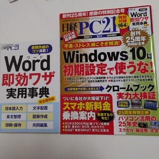 日経 PC 21 (ピーシーニジュウイチ) 2021年 05月号(専門誌)