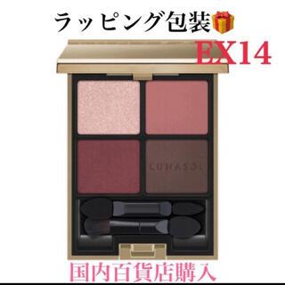 LUNASOL - ルナソル【限定完売品】アイカラーレーション EX14 スカーレットパッション