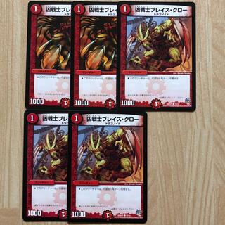 デュエルマスターズ(デュエルマスターズ)の凶戦士ブレイズ・クロー   5枚(シングルカード)