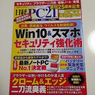 日経 PC 21 (ピーシーニジュウイチ) 2021年 06月号(専門誌)