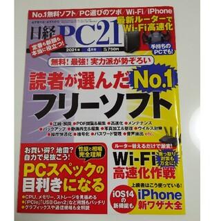 日経 PC 21 (ピーシーニジュウイチ) 2021年 04月号(専門誌)
