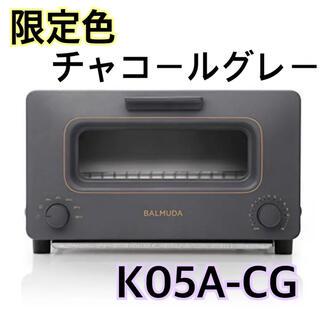 バルミューダ(BALMUDA)の【新品未使用 送料無料】限定色 バルミューダ トースター チャコール グレー(調理機器)