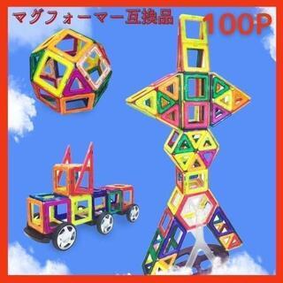 知育玩具マグネットピース 100ピース【マグフォーマ互換品】タイヤ&観覧車セット