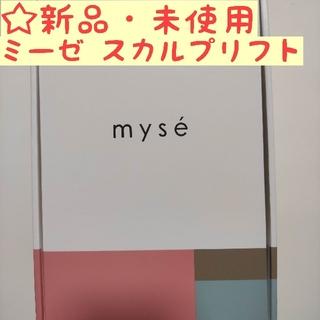 YA-MAN - 【新品】ミーゼ myse スカルプリフト MS-80W