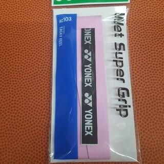 ヨネックス(YONEX)のグリップテープ フレンチピンク(その他)