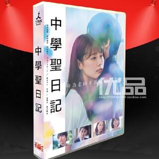 「中学聖日記」有村架純/岡田健史6枚組dvdコンプリート