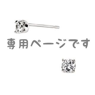 ヴァンドームアオヤマ(Vendome Aoyama)の美品【ヴァンドーム青山】プラチナ ダイヤモンド キャトル ピアス 計0.32ct(ピアス)