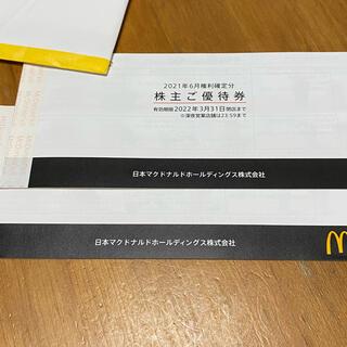 マクドナルド 株主優待 2冊