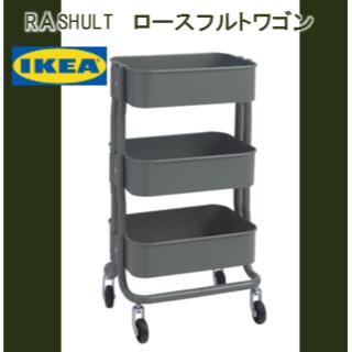 IKEA - IKEA イケア ロースフルト RASHULT ワゴン グレーグリーン