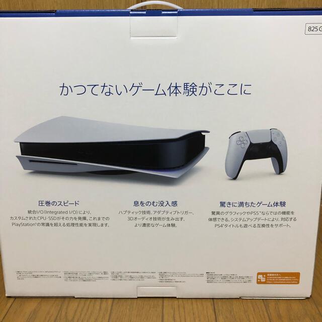 SONY(ソニー)のプレステーション5 本体 PS5 通常版 ディスクドライブ搭載モデル エンタメ/ホビーのゲームソフト/ゲーム機本体(家庭用ゲーム機本体)の商品写真