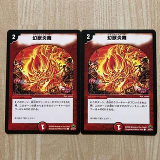 デュエルマスターズ(デュエルマスターズ)の幻獣炎舞   2枚(シングルカード)