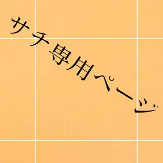 サチ専用ページ ローズピンク