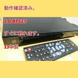 LG Electronics - LG BP125 ブルーレイ DVD プレーヤー