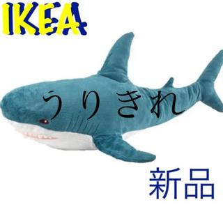 イケア(IKEA)のサメのぬいぐるみタグ付き新品(ぬいぐるみ)