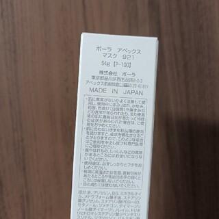 POLA - ポーラ アペックス マスク921 新品