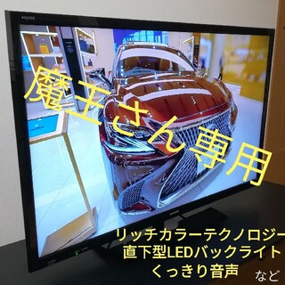 AQUOS - 【録画HDD/Fire tv Stick付属】SHARP 32型液晶テレビ