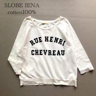 イエナスローブ(IENA SLOBE)の788スローブイエナ ロゴ刺繍 コットン100%ワイドシルエットスウェット白(トレーナー/スウェット)