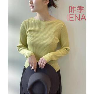 IENA - 未使用*昨季 IENA *リブボートネックプルオーバー *万能リブ編み
