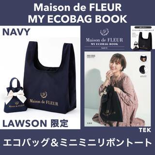 メゾンドフルール(Maison de FLEUR)のローソン限定 ローソン × メゾンドフルール エコバッグ ネイビー(エコバッグ)