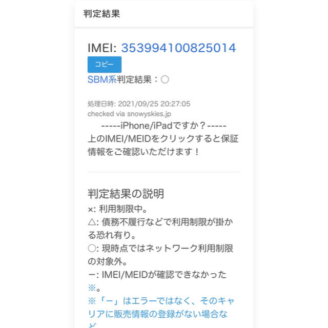 Apple(アップル)のiPhone11 256GB 非純正ディスプレイ交換済 MWM82J/A スマホ/家電/カメラのスマートフォン/携帯電話(スマートフォン本体)の商品写真