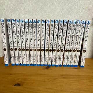 集英社 - 約束のネバーランド 全巻1〜20巻セット