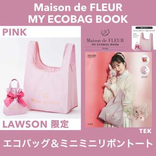 メゾンドフルール(Maison de FLEUR)のローソン限定 ローソン × メゾンドフルール エコバッグ ピンク(エコバッグ)