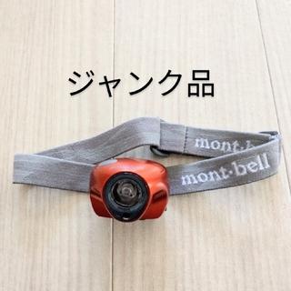 モンベル(mont bell)のモンベル ヘッドライト ジャンク品(登山用品)
