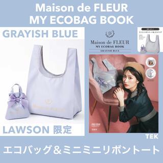 メゾンドフルール(Maison de FLEUR)のローソン限定 ローソン × メゾンドフルール エコバッグ グレイッシュブルー(エコバッグ)