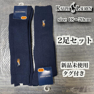 Ralph Lauren - 新品未使用タグ付 ラルフローレン スクールソックス 靴下 サイズ18〜20cm