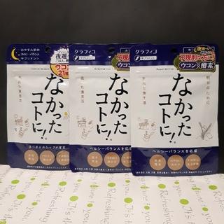 なかったコトに!  夜用ダイエットサプリ 30粒入り×3袋セット【新品・未開封】