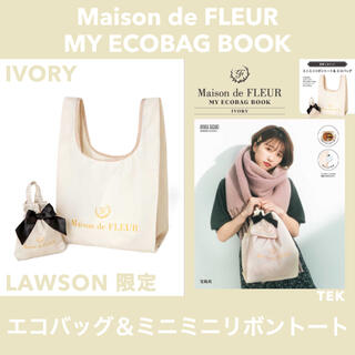 メゾンドフルール(Maison de FLEUR)のローソン限定 ローソン × メゾンドフルール エコバッグ アイボリー(エコバッグ)