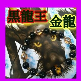 龍神BL❇龍神お守りGO