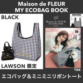 メゾンドフルール(Maison de FLEUR)のローソン限定 ローソン × メゾンドフルール エコバッグ ブラック(エコバッグ)