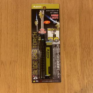 新富士バーナー - 【新富士バーナー】スライドガストーチ ST-480C
