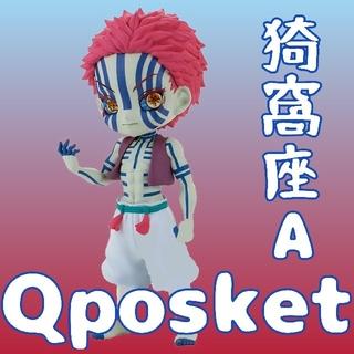 BANPRESTO - 鬼滅の刃 猗窩座 Qposket フィギュア Aカラー