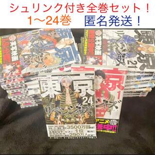 東京リベンジャーズ 1〜24巻 全巻新品 シュリンク付き
