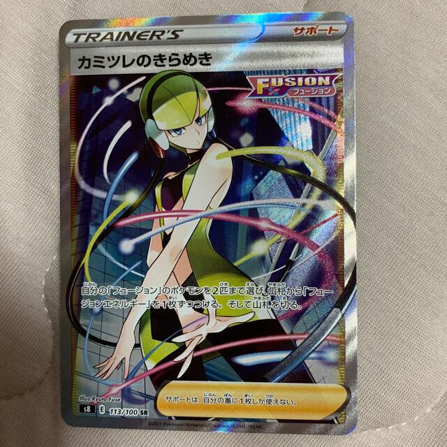 ポケモン(ポケモン)のカミツレのきらめきsr エンタメ/ホビーのトレーディングカード(シングルカード)の商品写真