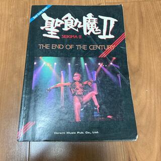聖飢魔II The End of The Century スコア(ポピュラー)