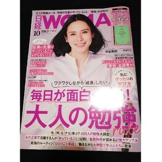 ニッケイビーピー(日経BP)の日経WOMAN 日経ウーマン 10月号(ビジネス/経済/投資)