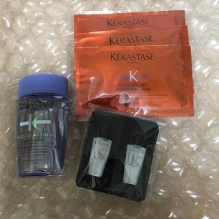 ケラスターゼ(KERASTASE)のシャンプー ミニ、トリートメント、オイル試供品(シャンプー/コンディショナーセット)